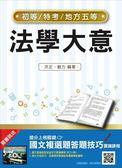 (二手書)法學大意(初等、五等適用)(107年適用版)