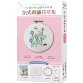 布製好時光的四季花園.法式刺繡花草集【材料套組 NO1.雛菊與蜜蜂】