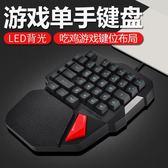 機械手感單手鍵盤有線游戲電腦筆記本電競吃雞手機左手小鍵盤 享購