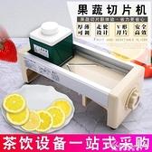 水果茶切片機奶茶店西柚檸檬手動切水果神器商用家用水果切片機 黛尼時尚精品