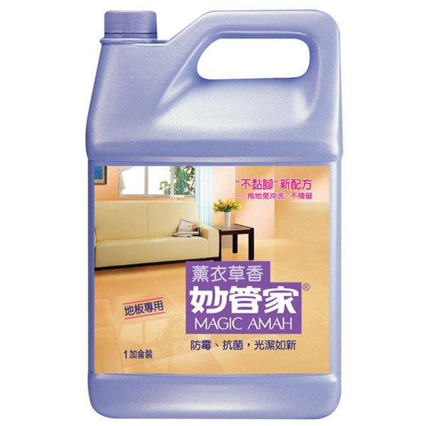 妙管家-地板清潔劑(薰衣草香)4000CC/桶