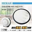 HERAN禾聯 UV抑菌空氣清淨機HAP-150Z1濾網