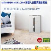 新春活動 三菱 MITSUBISHI MJ-E105BJ 清淨除濕機 10.5L 乾衣 空氣清淨 抗菌 節能 日本製 三年保