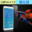 防爆鋼化膜 三星 Galaxy Tab A 7.0 平板保護貼 T280 保護膜 Samsung Galaxy Tab J 鋼化膜 防摔 t285 螢幕保護貼