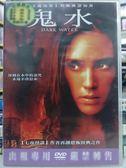 挖寶二手片-F07-006-正版DVD【鬼水】-珍妮佛康納莉