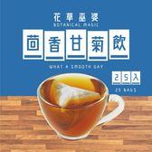 【花草巫婆】茴香甘菊飲  25入 /花茶/花草茶-SB11LDA211