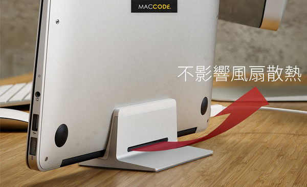 UPPERCASE KRADL MacBook Pro Retina 13 /15 專用 鋁質 筆電 立架