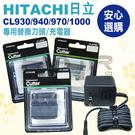 日立電剪HITACHI CL-930/9...