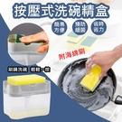 攝彩@按壓式洗碗精盒 附清潔海綿 皂液盒 洗碗精收納盒 按壓清潔劑盒 廚房清潔 單手直壓 菜瓜布