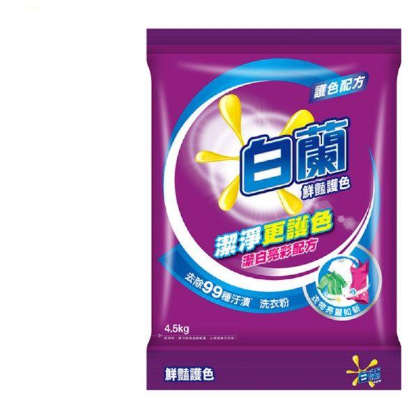 白蘭鮮豔護色洗衣粉 4.5kg_聯合利華