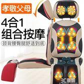 奧斯瑪按摩椅家用全自動多功能老年人揉捏按摩墊頸部腰按摩器HM 【中秋全館免運】