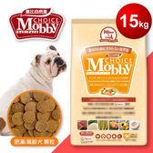 【莫比Mobby】羊肉&米_肥滿犬/高齡犬專業配方15Kg