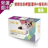 虎揚Life+ 貓用生命膠囊(鱉丹/爆毛丹) 60粒 X1盒【免運直出】