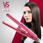 英國VS沙宣 迷你13mm陶瓷直髮器 VSCS80PW