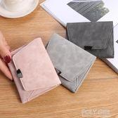 2018新款韓版女式短款錢包磨砂皮錢包女士零錢包薄款迷你小錢包 polygirl