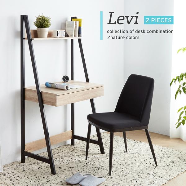 李維工業風書桌椅2件組(書桌+椅)/H&D東稻家居