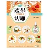 蔬果切雕技法與盤飾(7版)