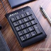 筆記本電腦數字鍵盤 USB外接迷你小鍵盤有線財務會計銀行免切換  潮流前線
