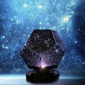 星空燈星空燈投影儀滿天星星燈星光燈夜空夢幻浪漫旋轉房間臥室兒童玩具 【快速出貨】