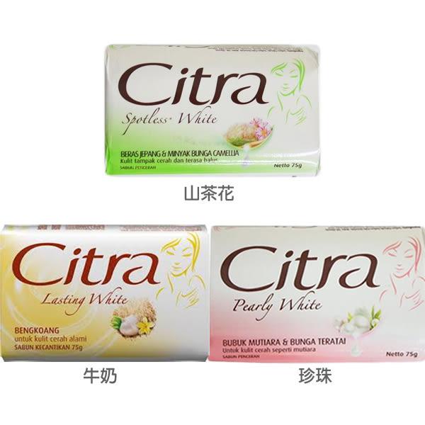 印尼 Citra 香皂(75g) 山茶花/牛奶/珍珠 3款可選【小三美日】原價$25