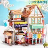 益智拼圖 立體拼圖3D兒童益智玩具3-4-6-8周歲男孩女孩DIY手工房子模型拼裝 12色