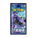寶可夢集換式卡牌遊戲 劍&盾 漆黑幽魂(S6) 一盒30包(預購5/7)