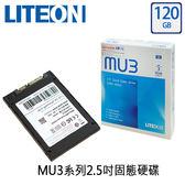 【免運費-建興電子】LiteON MU3 120G 固態硬碟 / 3年保