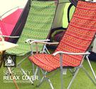 丹大戶外【KAZMI】經典民族風休閒折疊椅椅套 2色 K5T3T004 (此款非椅子)可拆洗椅墊/可換洗椅布