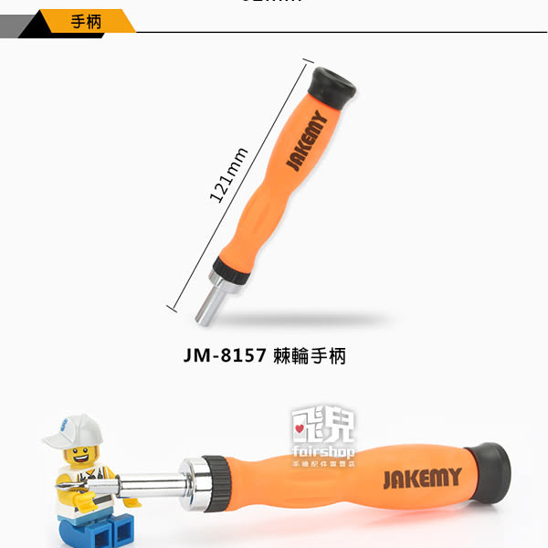 【飛兒】20合一!JAKEMY 20合一 口袋型 棘輪工具 JM-8157 工具組 維修工具 電腦維修 77