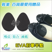 (1雙)EVA減碼前半墊 超輕薄解決鞋稍微鬆問題 修鞋墊 鞋店百貨公司專櫃贈品╭*鞋博士嚴選鞋材