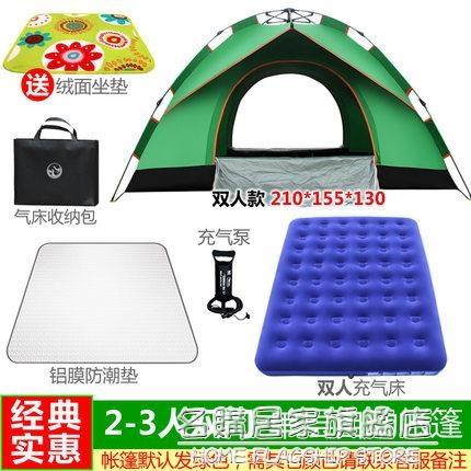 帳篷戶外野營加厚 3-4人超輕便野外露營裝備防暴雨全自動四季賬篷 NMS名購居家