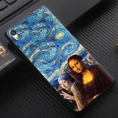 [文創客製化] Sony Xperia XA XA1 Ultra F3115 F3215 G3125 G3212 G3226 手機殼 379 梵谷 惡搞名畫
