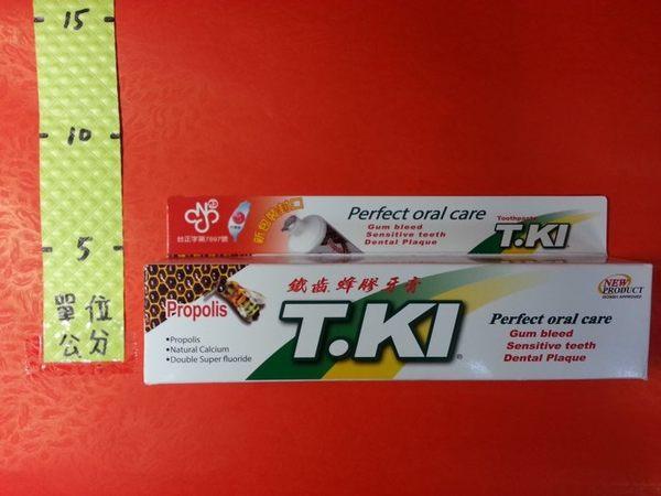 314862#T.KI 鐵齒 蜂膠牙膏 144g