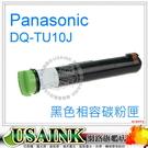 USAINK~Panasonic 國際牌 DQ-TU10J 黑色相容碳粉匣 適用 DP-8020 / DP-8016/ DP-1820 / DP-1520