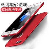 蘋果 iPhone 8 7 Plus 手機殼 磨砂 logo鏤空 全包 四角防摔 鏡頭保護 保護殼 保護套