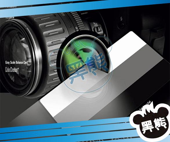 黑熊館 X-rite ColorChecker M50103 色彩校正卡 灰階 顏色 色彩 校正 攝影 現貨