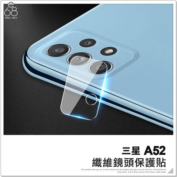 三星 A52 纖維鏡頭保護貼 保護膜 鏡頭貼 鏡頭膜