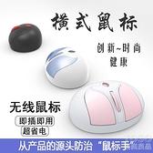 無線滑鼠 橫式滑鼠器D 防