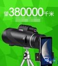 升級版單筒手機望遠鏡高清高倍夜視演唱會拍...