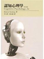 二手書博民逛書店《認知心理學 五版 2010年 (Cognitive Psychology 5/E)》 R2Y ISBN:9789866637681
