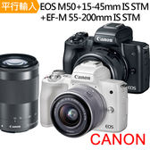 CANON EOS M50+15-45mm+55-200mm IS STM 雙鏡組*(中文平輸)