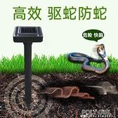 新款 驅趕器室外神器太陽能超聲波驅蛇驅蟲器花園戶外家用 ATF polygirl