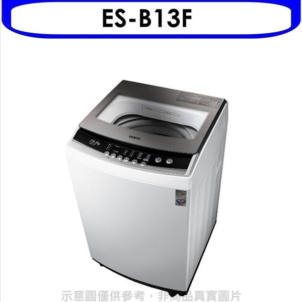 聲寶【ES-B13F】13公斤洗衣機 優質家電