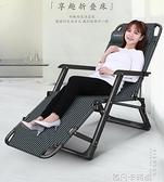 折疊躺椅午休多功能成人午睡床靠背沙灘懶人家用涼椅逍遙便攜椅子QM 依凡卡時尚