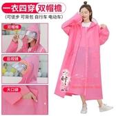 雨衣 女長款全身時尚雨衣電瓶車加厚雨披電動車自行車單人雨衣 5色M-XL