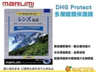 @3C 柑仔店@ Marumi DHG Protect 82mm 多層鍍膜保護鏡 UV 薄框濾鏡 日本製 彩宣公司貨