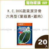寵物家族-K.C.DOG蔬菜潔牙骨-六角型(葉綠素+雞肉) 20支入(G31-3)