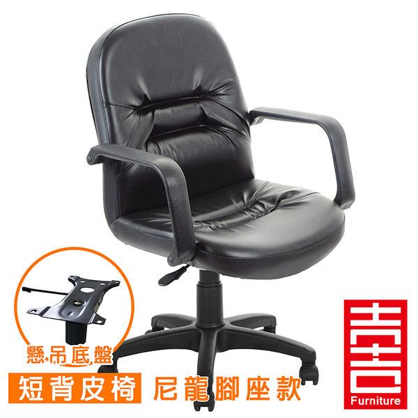 吉加吉 短背皮面 電腦椅 型號1003K (懸吊款)