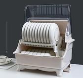 瀝水架 廚房放碗筷收納盒家用特大碗碟置物架瀝水碗架帶蓋盤子餐具裝碗櫃