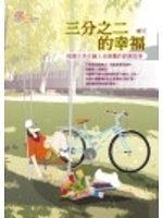二手書博民逛書店 《三分之二的幸福-FICTION 083》 R2Y ISBN:9867440331│晴天